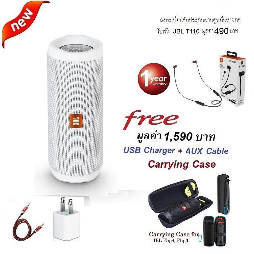 JBL Flip4 Portable SplashProof Bluetooth Speaker ลำโพงบลูทูธพกใหม่จาก JBL คุณภาพเสียงทรงพลัง ฟังเพลงต่อเนื่องได้12ซม.ลงทะเบียนรับประกันผ่านศูนย์ Mahajak รับฟรี JBL T110 มูลค่า 490 บาท แถมฟรี  Case,USB Charger และ Aux Cable มูลค่า 1,590 บาท