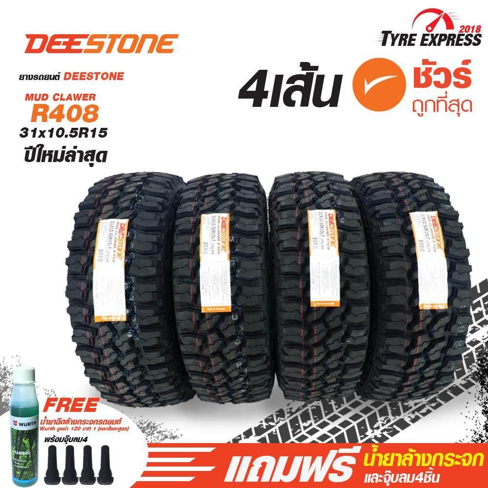 ดีไหม  เชียงใหม่ ยางรถยนต์ดีสโตน Deestone ยางรถยนต์ขอบ15 รุ่น Mud clawer  R408  ขนาด 31x10.5R15 (4 เส้น)  แถม น้ำยาล้างกระจก Wurth 1 ขวด มูลค่า 120 บาท ฟรี  แถมจุ๊บลม 4 ตัว TyreExpress