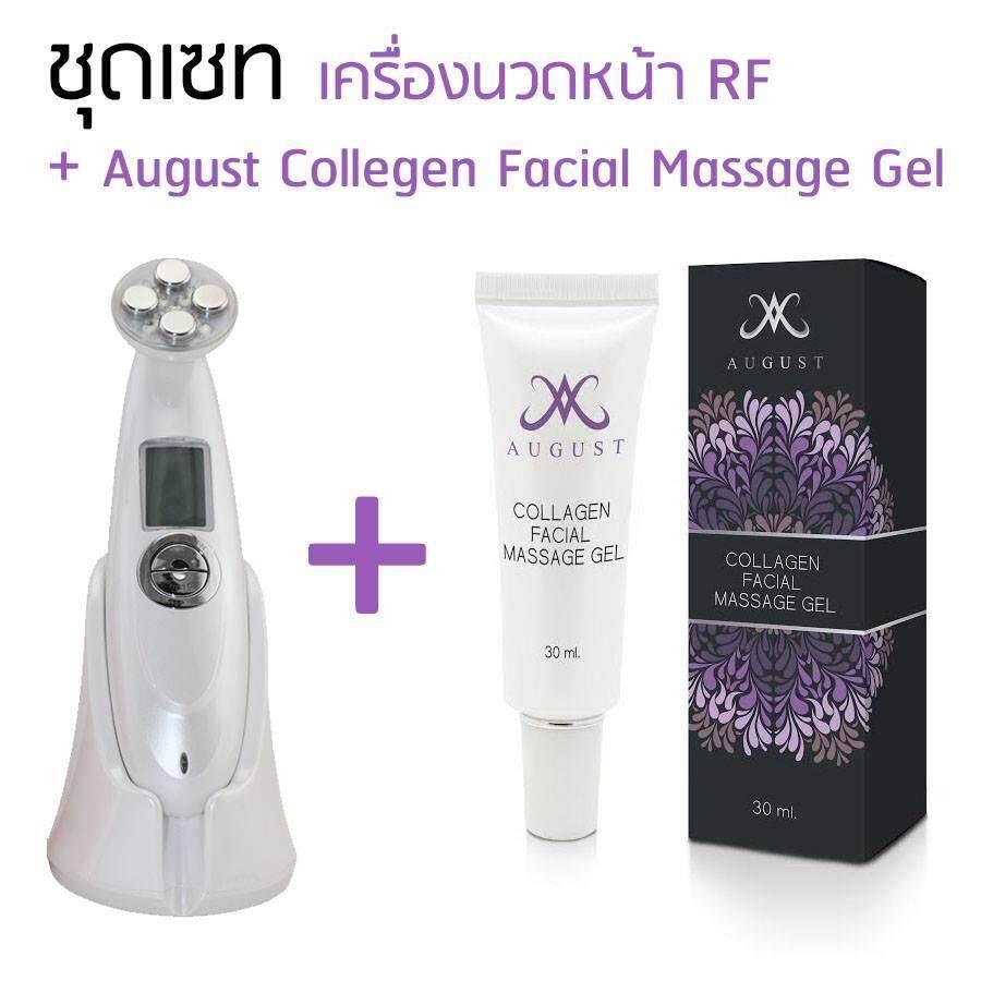 Beauty Inside ชุดเซทเครื่องนวดหน้า RF(สีขาว)+เจลนวดหน้า August Collagen Facial Massage Gel