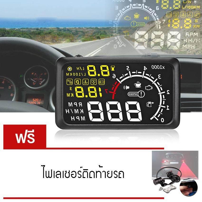 ราคา Elit เกจ์วัดความเร็วรถ Obd2 Hud Head Up Display สะท้อนกระจกหน้ารถ แถมฟรี ไฟเลเซอร์ติดท้ายรถ ใหม่ล่าสุด