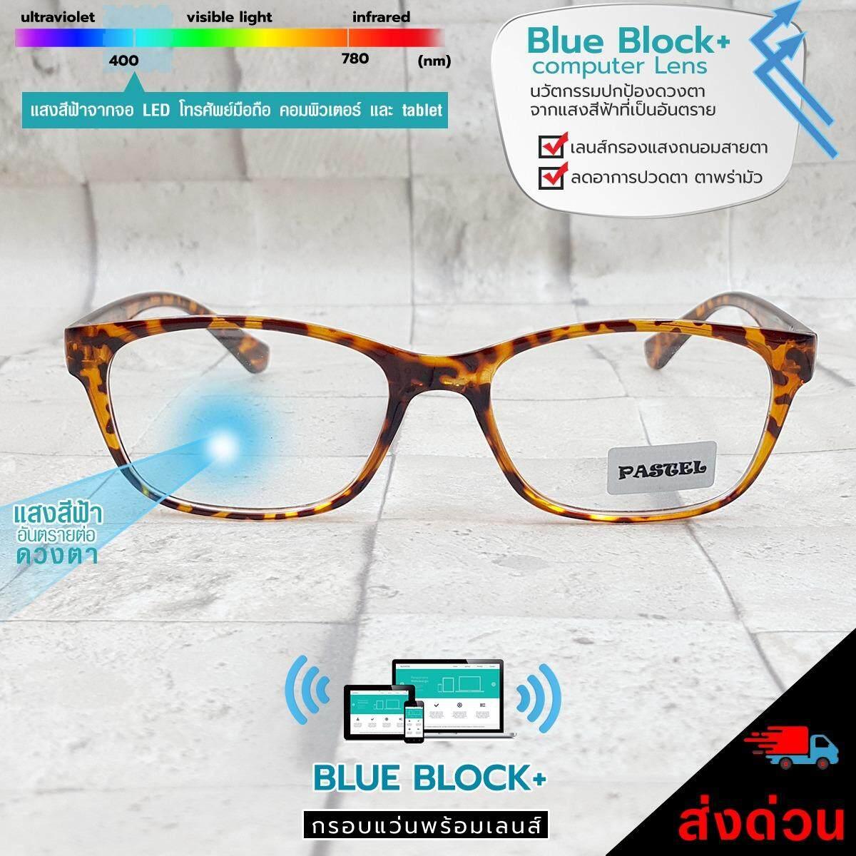 ส่วนลด แว่นตากรองแสงบลู หน้าจอมือถือและคอมพิวเตอร์ ลดอาการแสบตา ยี่ห้อ Eyelucy รุ่น Blue Tt107 ด้วยเทคโนโลยีใหม่ล่าสุด Nano Blue Light Block Plus รู้สึกสบายตาทันที ตั้งแต่ใส่ครั้งแรก Pastel
