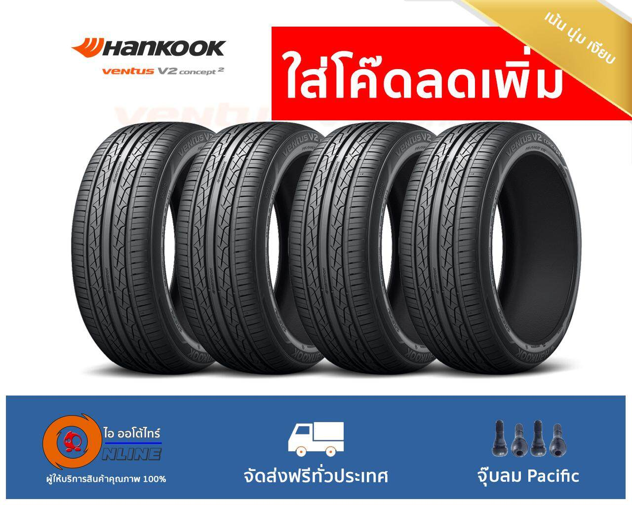 ประกันภัย รถยนต์ 2+ สตูล Hankook V2 ขนาด 195/55/1 (4 เส้น)