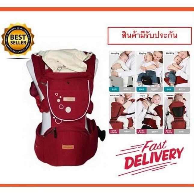 Thaitrendy เป้อุ้มเด็กนั่ง i-mama (สินค้ามีรับประกัน)