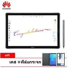 Huawei MediaPad M5 Pro - แถมฟรี เคส+ฟิล์มกระจก