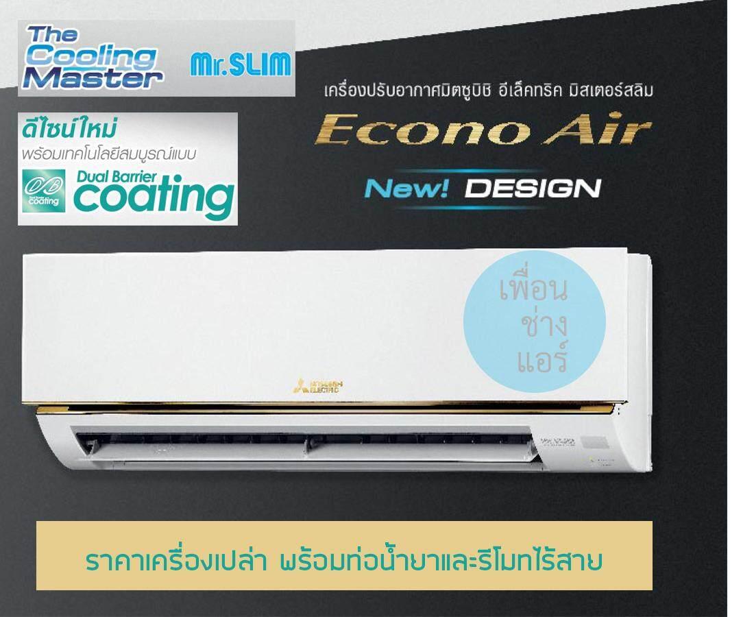 ยี่ห้อนี้ดีไหม  นครพนม แอร์มิตซูบิชิ ติดผนัง ประหยัดไฟเบอร์5 Econo Air 15 000 BTU.  MS-GN