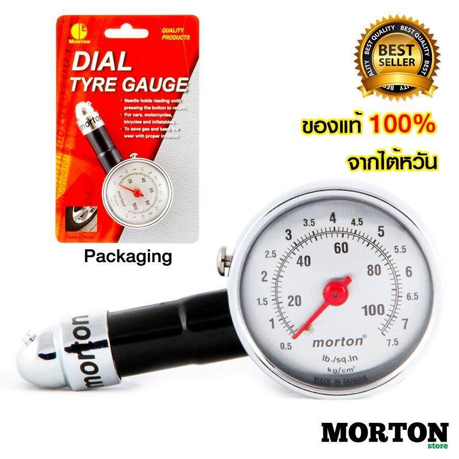Morton เกจ์วัดลมยางรถยนต์ มอเตอร์ไซค์ Morton ที่วัดลมยาง 3205 มาตรวัดลม แบบ100 ปอนด์ ของแท้ไต้หวัน.