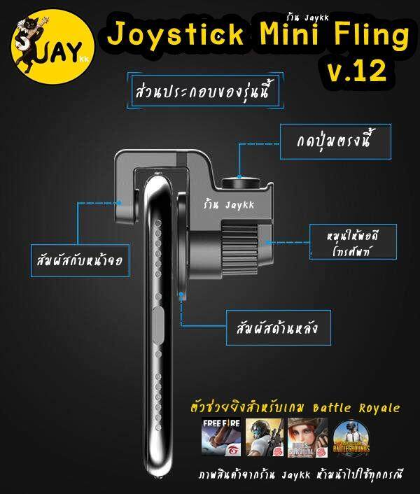 Joystick Mini Fling รุ่นใหม่ V.12 ขายดีมาก !!! จอยเกมสำหรับเล่น Ros Pubg Freefire Knives (ได้เป็นคู่).