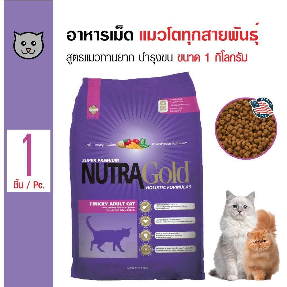 ซื้อ Nutragold อาหารเม็ด สูตร Finicky แมวทานยาก เลือกทาน โปรตีนสูง สำหรับแมวโต 1 ปีขึ้นไป ขนาด 1 กิโลกรัม ถูก กรุงเทพมหานคร
