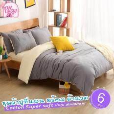 Pillow Land ผ้าปูที่นอน ชุดผ้านวม 6 ฟุต 6 ชิ้น สีล้วน 302