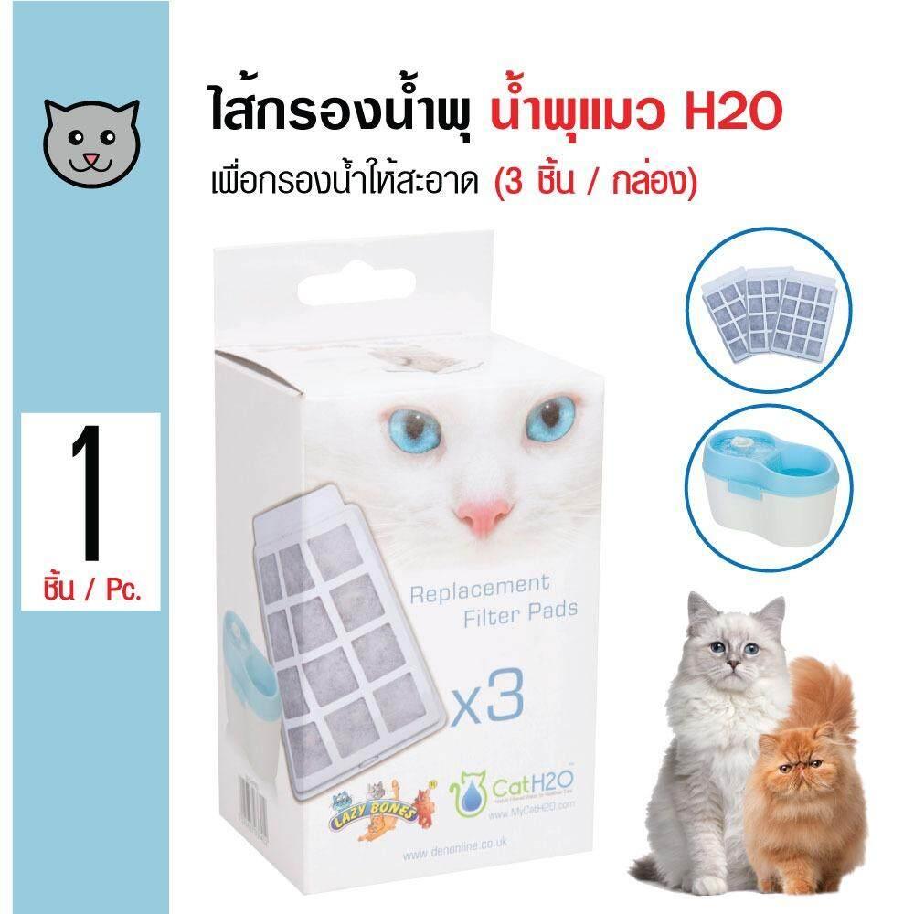 ราคา H2O ไส้กรองน้ำพุแมวคาร์บอน รุ่น Cath2O ใช้ได้นาน 3 เดือน 3 ชิ้น กล่อง H20