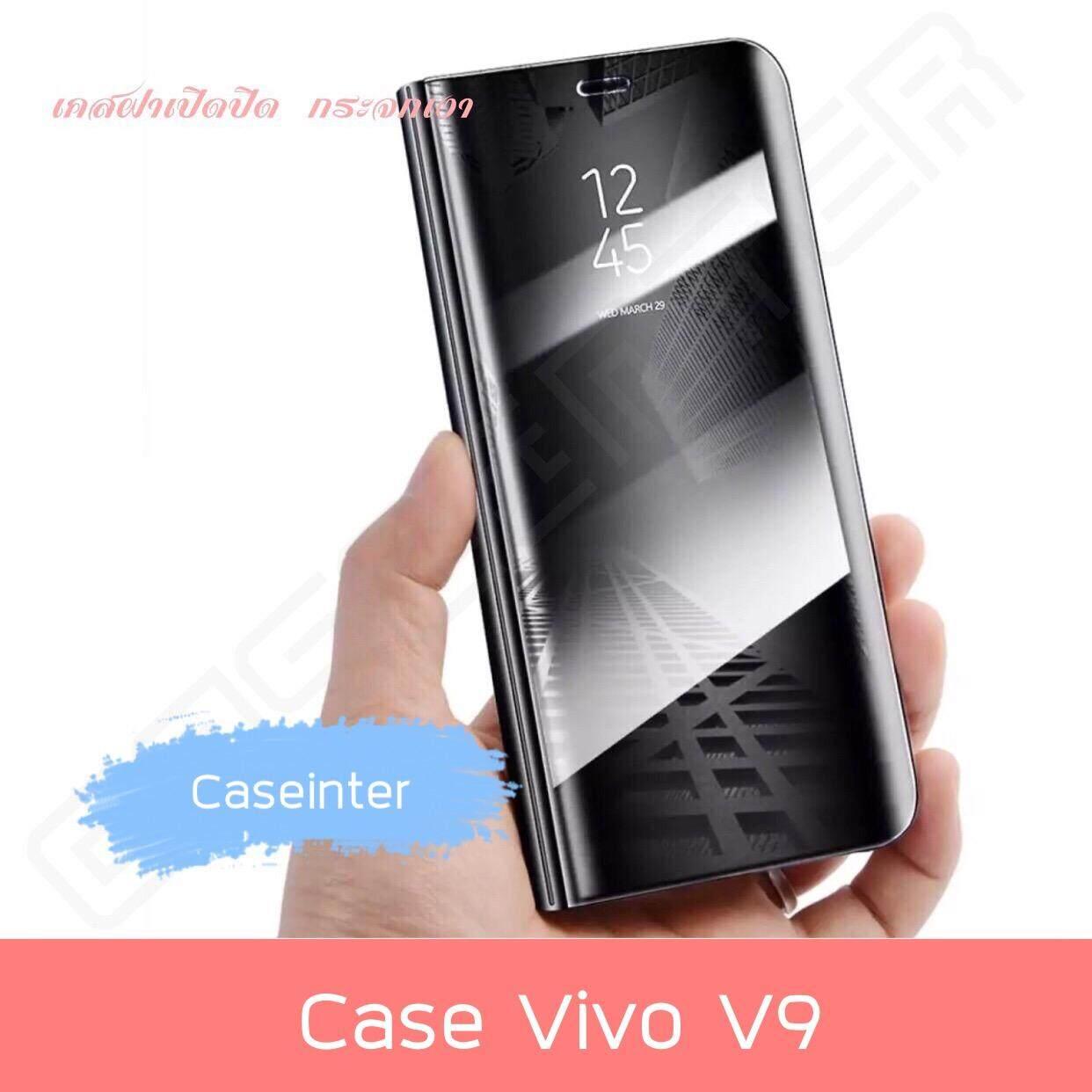 พร้อมส่งทันที เคสเปิดปิดเงา สำหรับรุ่น Vivo V9 เคสวีโว่ Smart Case เคสวีโว่ วี9 เคสกระจก เคสฝาเปิดปิดเงา สมาร์ทเคส เคสตั้งได้ Vivo V9 Sleep Flip Mirror Leather Case With Stand Holder เคสมือถือ เคสโทรศัพท์ รับประกันความพอใจ ไม่ชอบยินดีคืนเงิน 100%