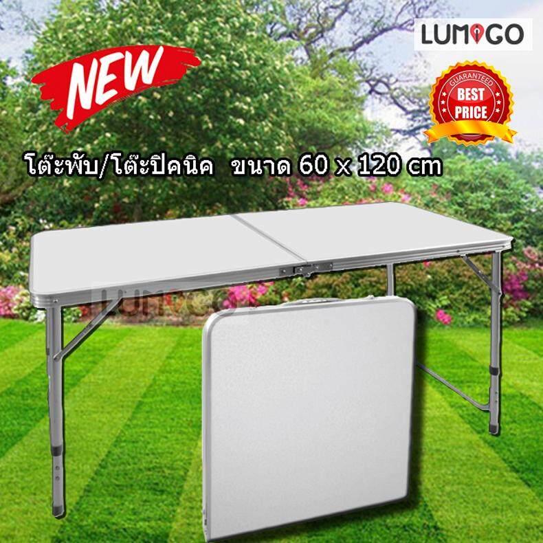 Lumigo โต๊ะพับอลูมิเนียม แบบกระเป๋าพกพา โต๊ะปิคนิคพับได้ โต๊ะพับอเนกประสงค์ ขนาด 60 X 120 ซ.ม. รุ่น Tab-60120wh สีขาว By Lumigo.