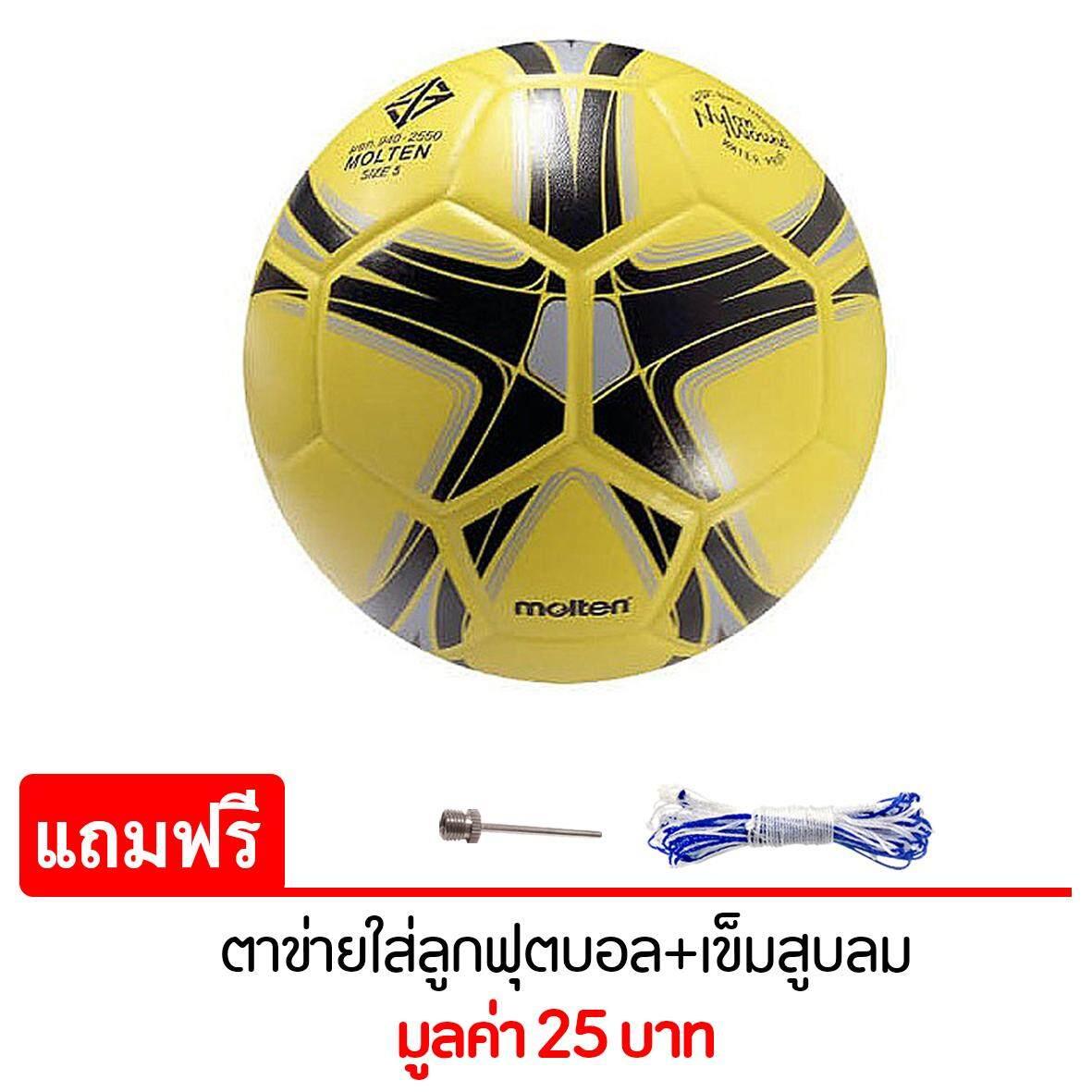 ยี่ห้อนี้ดีไหม  MOLTEN ฟุตบอลFootball MOT PVC F5Y1505 YK เบอร์5 แถมฟรี ตาข่ายใส่ลูกฟุตบอล + เข็มสูบลม