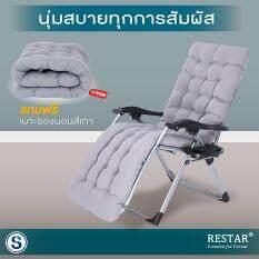 RESTAR เก้าอี้สุขภาพ เก้าอี้ปรับเอนนอน รุ่น Chill Chill 0506 พร้อมเบาะนวมสีเทา