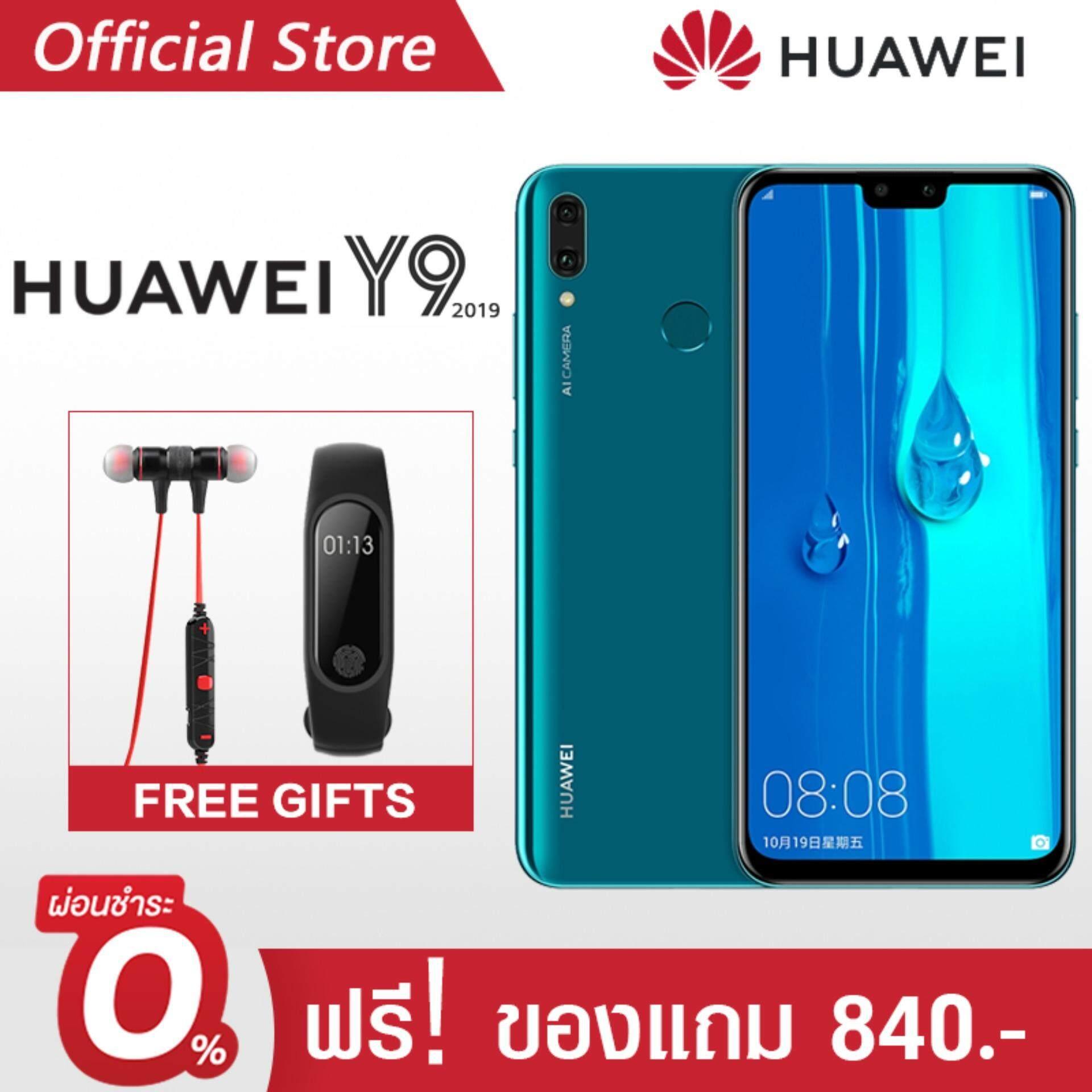 [ผ่อน 0% 10 เดือน +Special Gifts] Huawei Y9 2019 *4 GB /64 GB 4 กล้อง พร้อม AI*พร้อมของแถม Awei headset+M2 Sports Band*