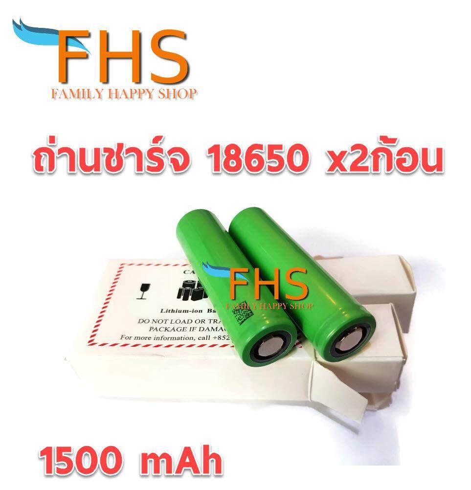 Fhs ถ่านชาร์จ 18650 1500mah X 2 ก้อน (กล่องขาว) เหมาะกับใช้งานกับไฟฉายและโคมไฟ.