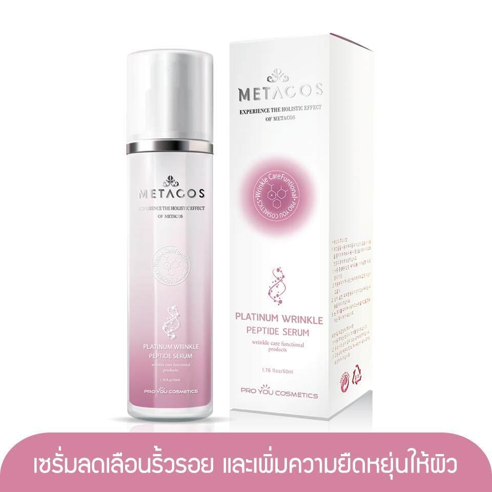 ซื้อ Metacos Platinum Wrinkle Peptide Serum 50Ml เซรั่มบำรุงผิวหน้าที่มีคุณสมบัติในการลดเลือนริ้วรอยโดยเฉพาะ และเพิ่มความยืดหยุ่นให้ผิว Proyou ออนไลน์