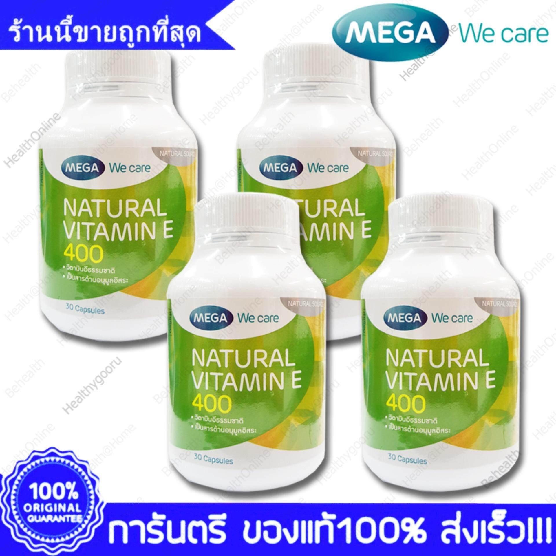 Mega We Care Natural Vitamin E 400 Iu Nat E ยูนิตสากล เมก้า วิตามิน อี ธรรมชาติ ลดริ้วรอย 30 แคปซูล(capsules) X 4 ขวด(bottles).