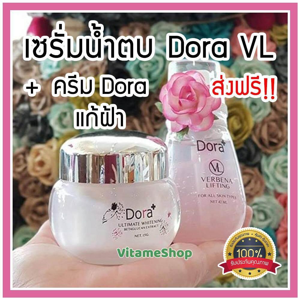 ขายดีมาก! [โปรชุดใหม่!! ส่งฟรี Kerry] ครีม Dora อัลติเมท ดอร่า ครีม ULTIMATE WHITENING 15 กรัม + น้ำตบ Dora VL Verbena Lifting Serum วีแอล เวอร์บีน่า ลีฟติ้ง เซรั่มหน้าใส Dora ยกกระชับ ลดริ้วรอย รองแก