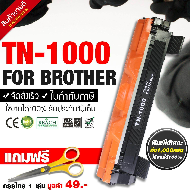 ราคา Brother Tn1000 หมึกพิมพ์เลเซอร์ 1 ตลับ สำหรับ Brother Hl 1110 เป็นต้นฉบับ