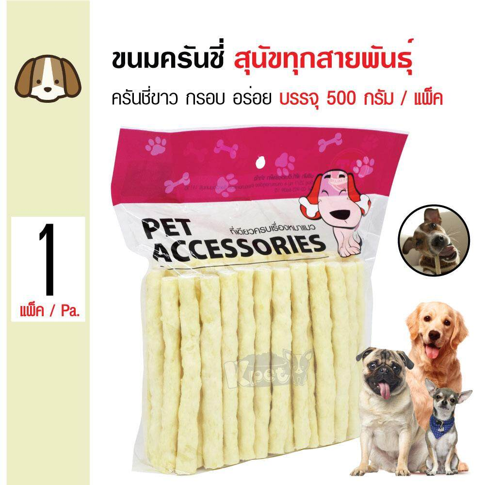Dog Snack ขนมสุนัข ขนมขัดฟันสุนัข ครันชี่ขาว กรอบ อร่อย สำหรับสุนัข 4 เดือนขึ้นไป (500 กรัม/แพ็ค).
