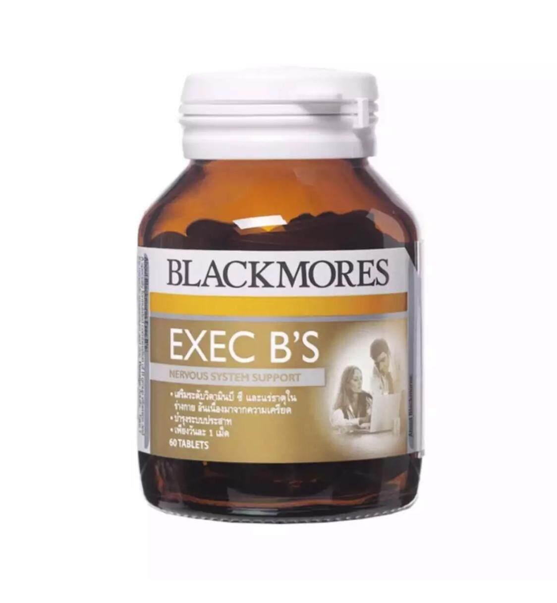 ยี่ห้อไหนดี  ภูเก็ต Blackmores Exec B ขนาด 60 เม็ด ช่วยบรรเทาอาการชา และบำรุงปลายประสาท