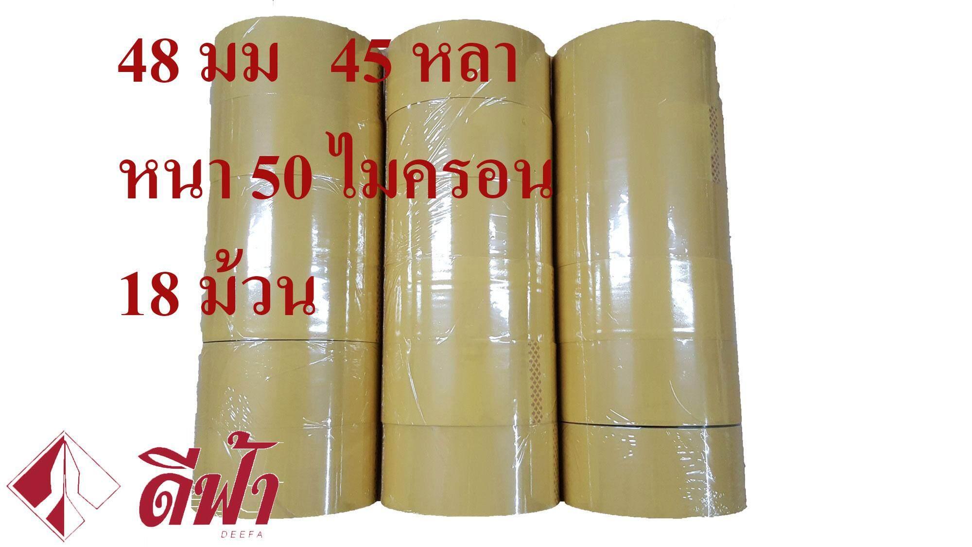 Deefa-T4845b=18 ม้วน(3 แพ็ค)(14.39 บาท/ม้วน) เทปสีชา เทปโอพีพี กว้าง 48มม,ยาว 45หลา,หนา 50 ไมครอน หนา ยาวเต็มไม่โกง ไม่มีฟองอากาศ (เทปปิดกล่อง, เทปกาว, Opp Tape, เทป Opp, เทปสำหรับปิดกล่อง, เทป Opp ปิดกล่อง,เทปสีน้ำตาล,โอพีพีเทป, สก๊อตเทป, สก็อตเทปสีชา) By Deefa.