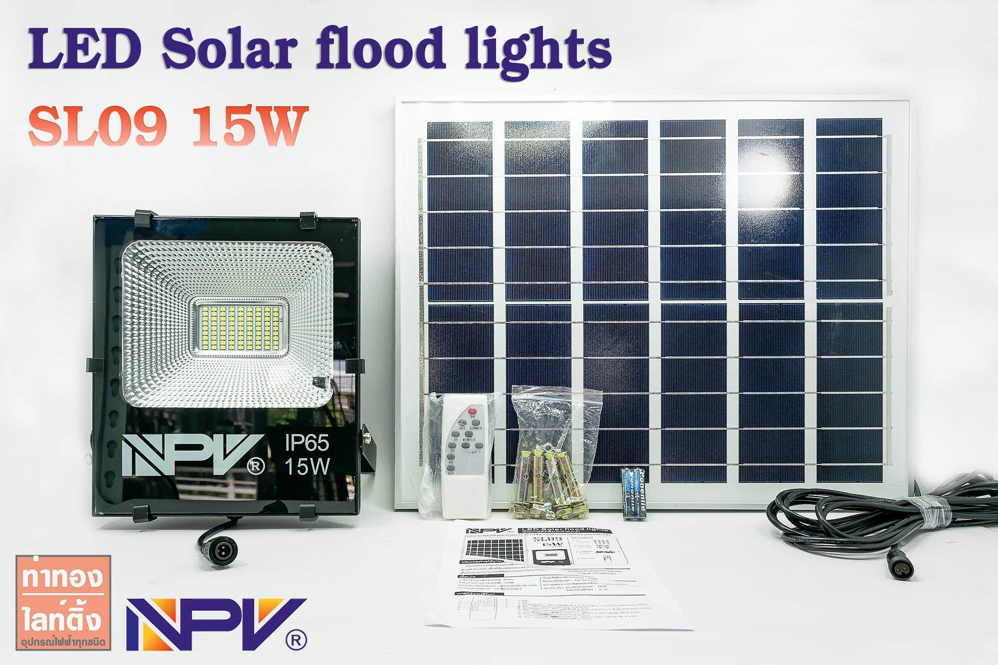 Solar Cell Flood Lights Solar Light 15w Npv โคมไฟโซล่าเซลล์ โคมสปอตไลท์โซล่าเซลล์ โคมติดผนัง โคมไฟพลังงานแสงอาทิตย์ เปิด-ปิด อัตโนมัติ รับประกัน 10 ปี By Tathonglighting.