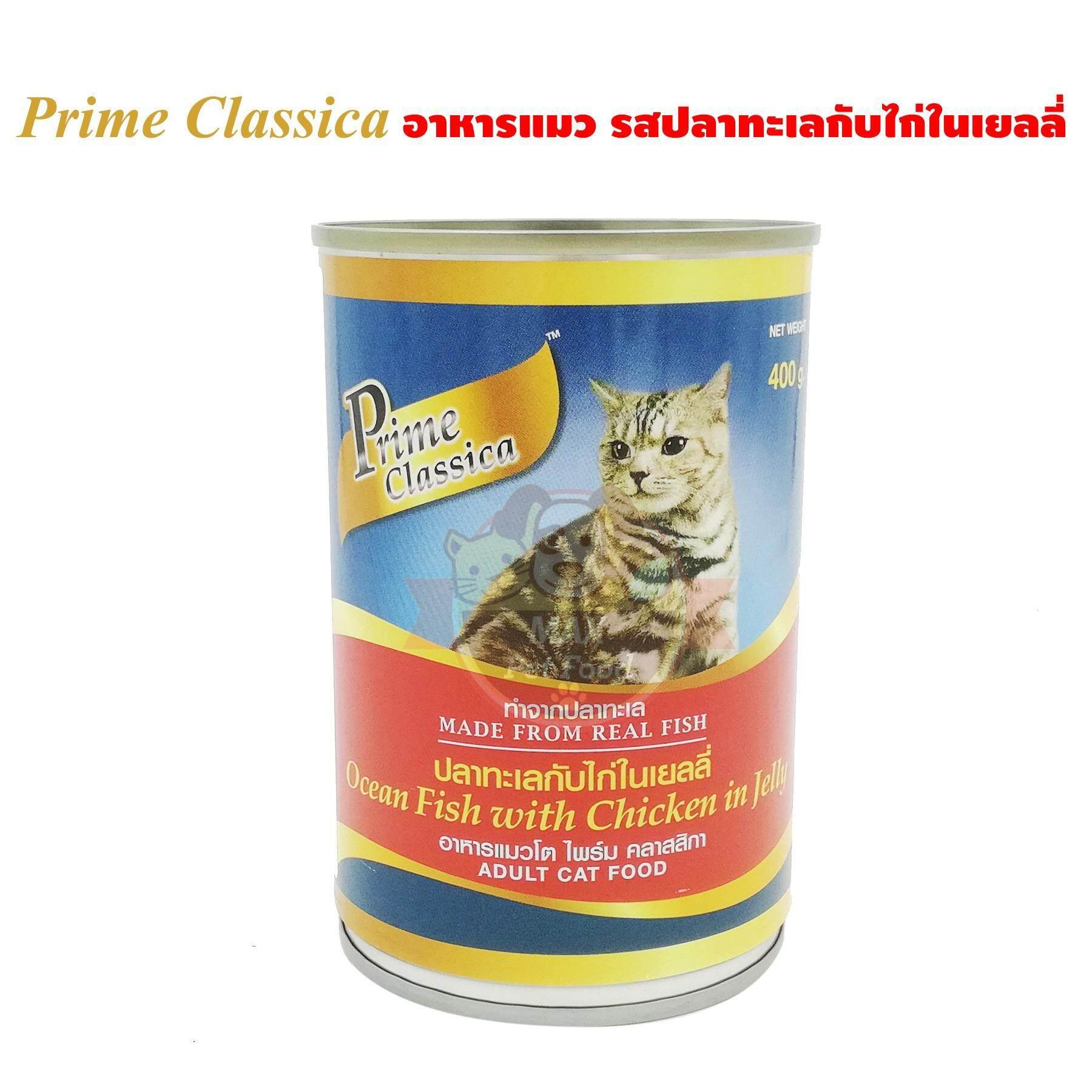 Prime Classica อาหารแมว พรีเมี่ยม ราคาประหยัด 400กรัม 1 กระป๋อง By Maxpetfood.