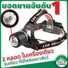 ไฟฉายคาดหัว ไฟฉาย ไฟส่องสัตว์ OELA รุ่น HIGH POWER HEADLAMP LED T6-H3210 2 หลอดคู่ ซูมได้ กันน้ำได้ ของแท้ ยอดขายอันดับ 1