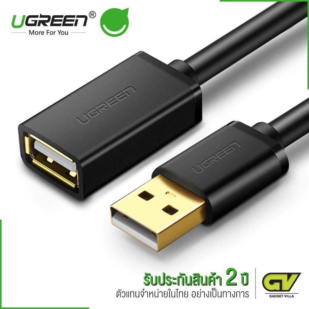 Ugreen รุ่น 10315 สายพ่วงต่อ ขยายความยาว Usb Extension Cable Usb 2.0 Extender Cord Type A Male To A Female For Oculus Vr, Playstation, Xbox, Usb Flash Drive, Card Reader, Hard Drive,keyboard, Printer, Scanner, Camera 1.5m By Gadget Villa.