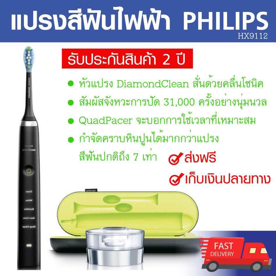 แปรงสีฟันไฟฟ้า ทำความสะอาดทุกซี่ฟันอย่างหมดจด เลย แปรงสีฟันไฟฟ้า PHILIPS ทำความสะอาดที่ดีที่สุด ลดคราบหินปูน