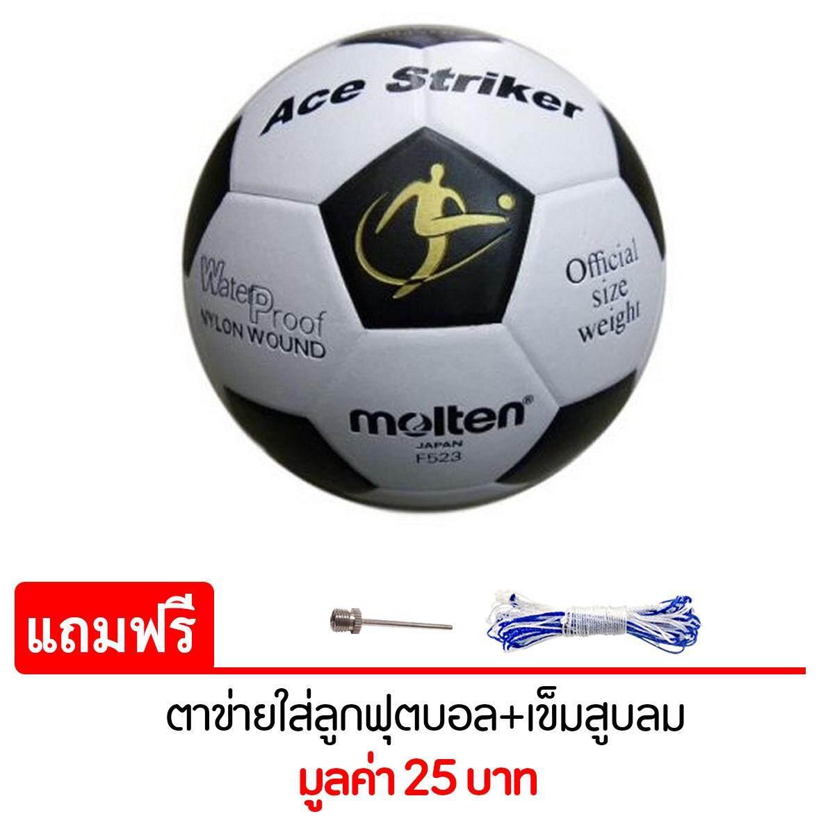 Molten ฟุตบอลFootball MOT PVC F523 ACE Striker - White//Black  แถมฟรี ตาข่ายใส่ลูกฟุตบอล + เข็มสูบลม