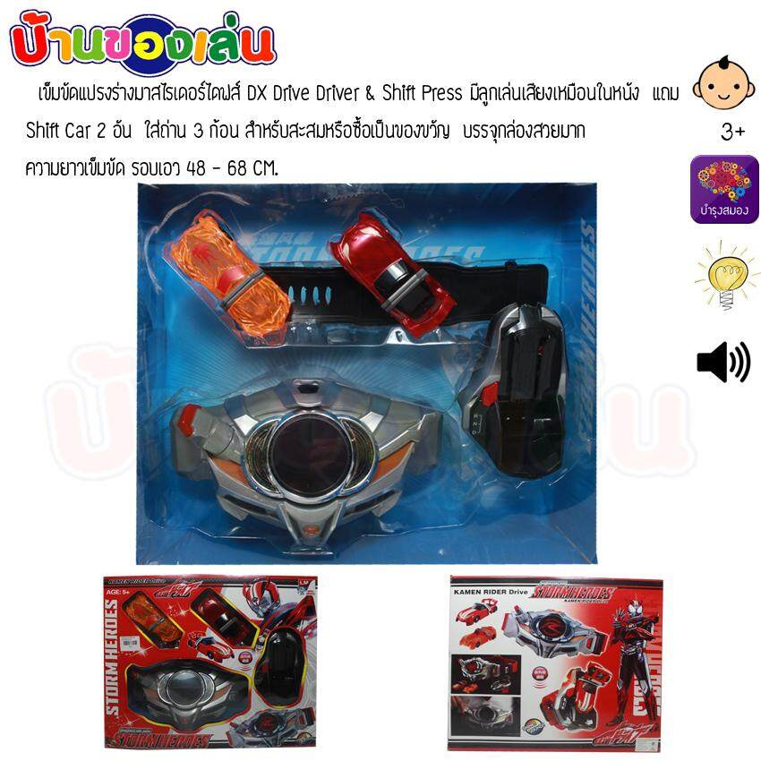 Knk Toy ของเล่น เข็มขัด เข็มขัดแปลงร่าง Kamen Rider Drive Storm Heros เข็มขัดมดแดงมีไฟมีเสียง 2839 By Knk Toys.
