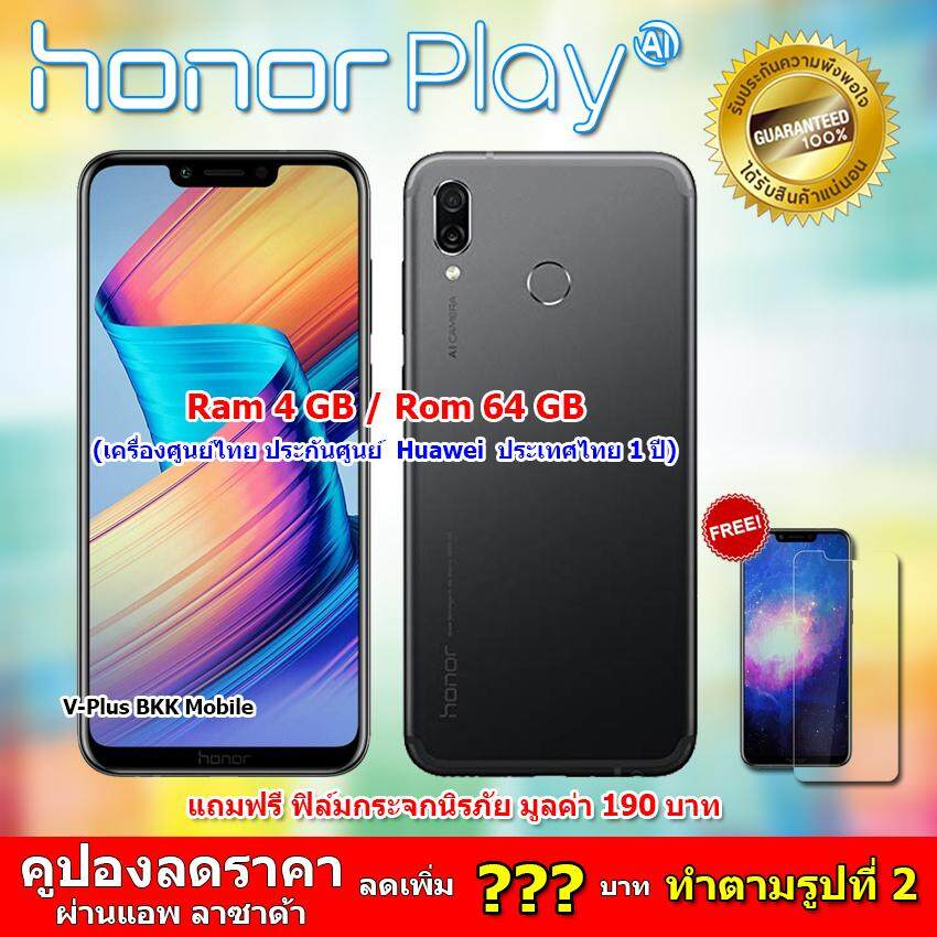 Honor play GPU Turbo (Ram 4GB / Rom 64GB) ประกันศูนย์ไทย 1ปี