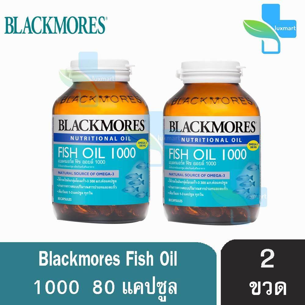 ยี่ห้อไหนดี  ตาก Blackmores Fish Oil 1000  แบลคมอร์ส ฟิช ออยล์ 1000 80 แคปซูล (2 ขวด)