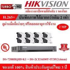 Hikvision ชุดกล้องวงจรปิด 2 MP DS-7208HQHI-K1 + DS-2CE16D0T-IT3F (3.6mm) 8 กล้อง