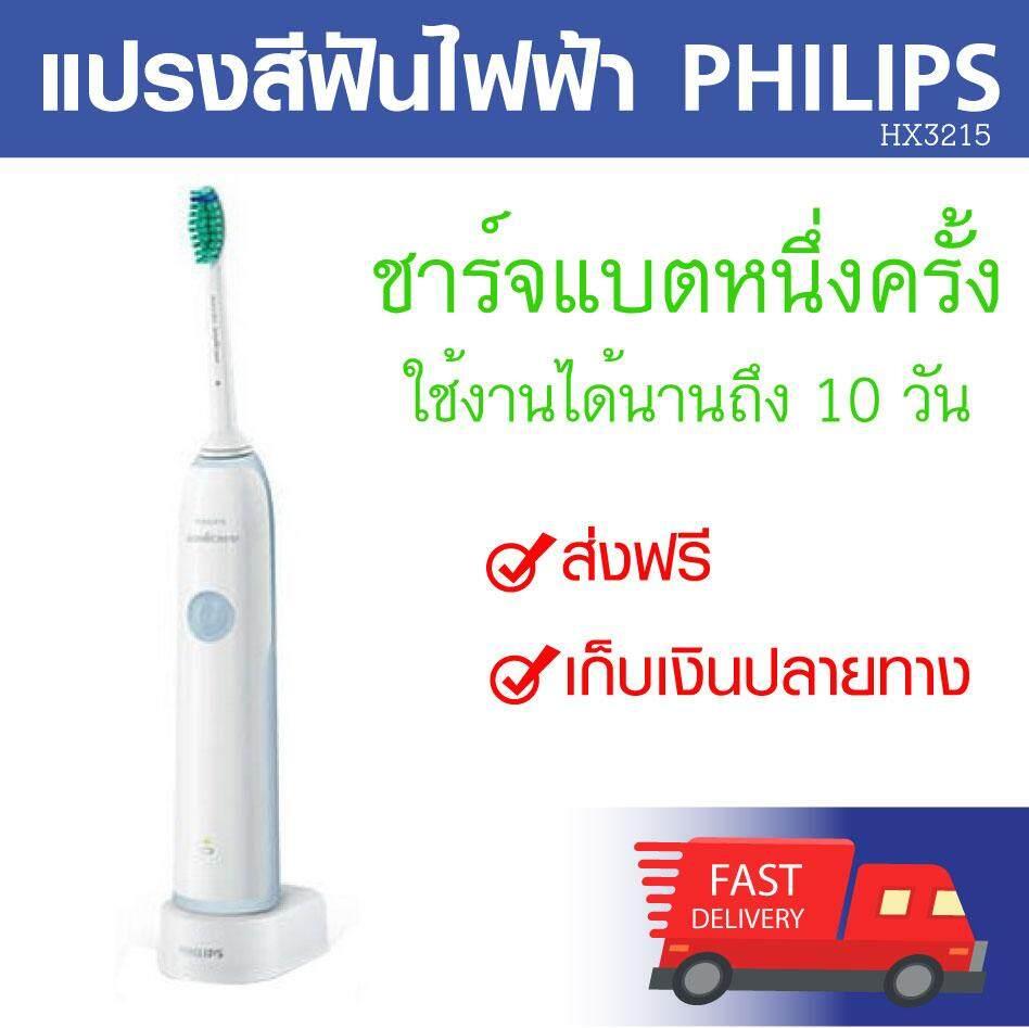 แปรงสีฟันไฟฟ้า ทำความสะอาดทุกซี่ฟันอย่างหมดจด ลพบุรี แปรงสีฟันไฟฟ้า PHILIPS
