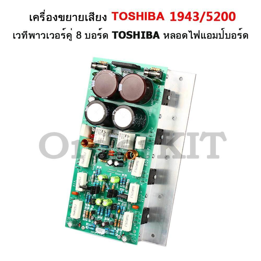 DX45M ชุดลง PCBวงจรขยายเสียง 400+400วัตต์ (STEREO)และ สามารถ บริดจ์แอมป์ เป็น 800วัตต์ BTL(MONO)ได้ ความเพี้ยน THD ดีมาก  ทรานซิสเตอร์ TOSHIBA คู่แมท Professional Amplifier Board ภาคขยายสัญญาน PA เพาเวอร์ แอมป์  Audio Sound เครื่องเสียง บอร์ดไดร์ 741