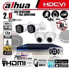 ชุดกล้องวงจรปิด Dahua CCTV 2.0mp Full HD 1080P ทรงกระบอกและโดม รุ่น HAC-HFW1200R + HAC-HDW1200R 4 ตัว พร้อมเครื่องบันทึก Dius ( DTR-AFS1080B04BN ) 4 Channel Full HD 1080P  รองรับ 6 ระบบในเครื่องเดียว AHD / CVI / TVI / XVI / IP / Analog