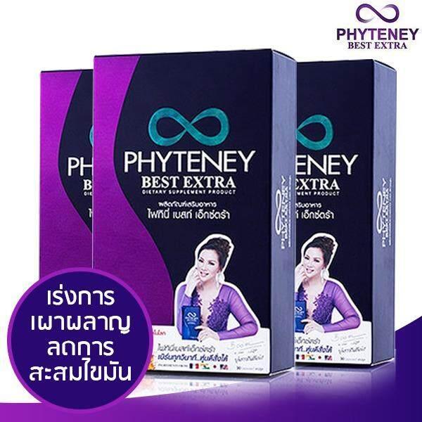 โปรโมชั่น Phyteney Best Extra 3 กล่อง เร่งการเผาผลาญน้ำตาล ลดการสะสมไขมัน Phyteney ใหม่ล่าสุด