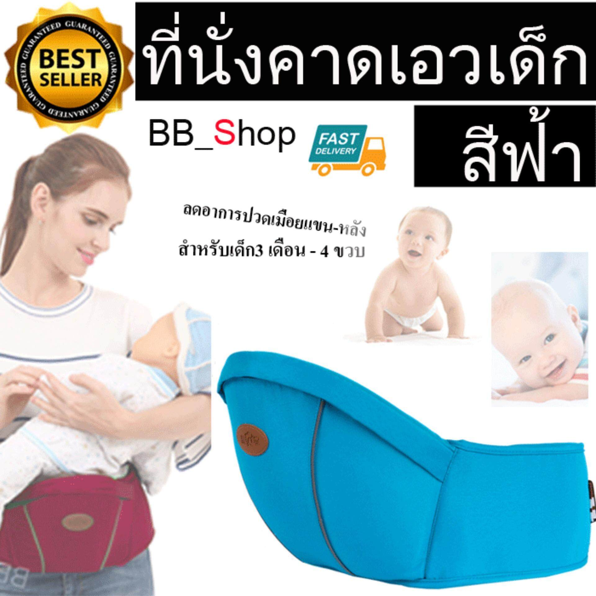 BB Shop เป้อุ้มเด็ก เป้สะพายเด็ก ที่อุ้มเด็ก เด็กอ่อน Baby Carrier ที่นั้งคาดเอว ที่นั้งเด็ก เป้คาดเอว