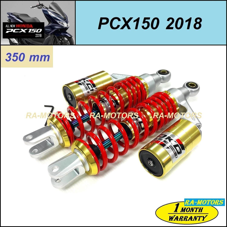 OKD โช๊คหลัง รุ่น PCX ICON ยาว 350 mm สปริงแดง ข้างทอง สำหรับ PCX150-2018 (PCX ICON 350 แดง/ทอง)