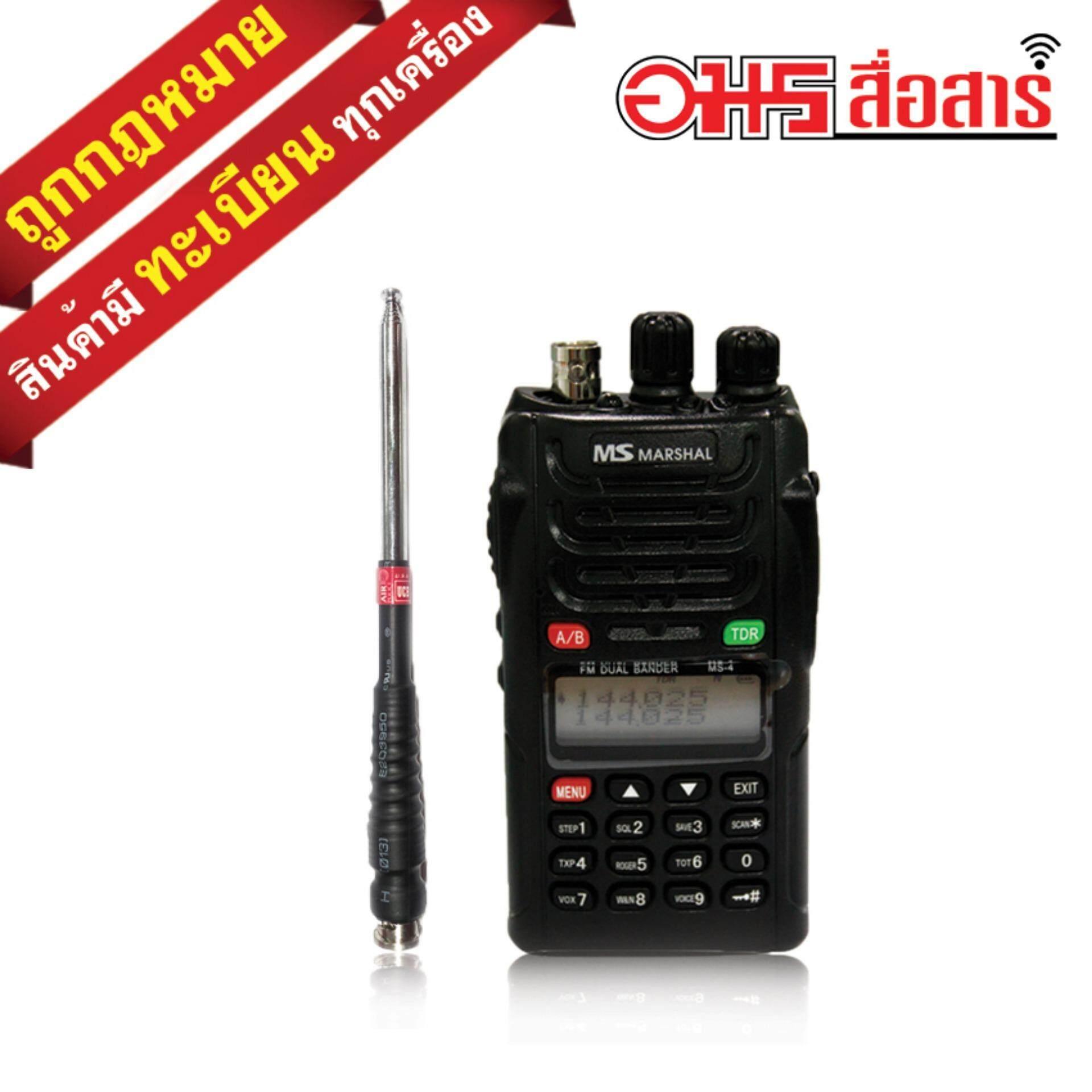 ราคา Ms Marshal วิทยุสื่อสาร 5W รุ่น Ms 4 สีดำ พร้อม เสาสไลด์7ท่อน Walkie Talkie Walkie Talkie อมรสื่อสาร เป็นต้นฉบับ
