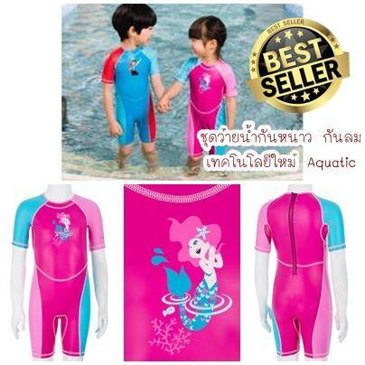 ชุดว่ายน้ำกันหนาวเด็กเล็กแขนยาว ขายาว คุมอุณหภูมิ ชุดว่ายน้ำกันยูวี