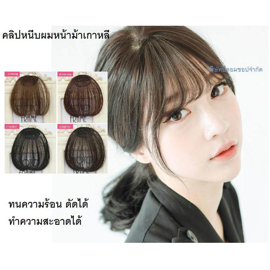 ราคา แฮร์พีช หน้าม้าซีทรู แบบมีจอนสไตล์เกาหลี Bang Hairpiece Shangke ตัดแต่งได้ ทนความร้อน