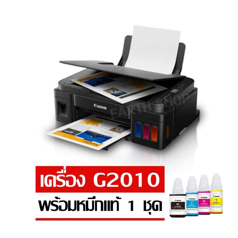 Canon G2010 เครื่องพิมพ์มัลติฟังก์ชันอิงค์เจ็ท พร้อมหมึกแท้ 1 ชุด (สีดำและสีอย่างละ 1 ขวด).