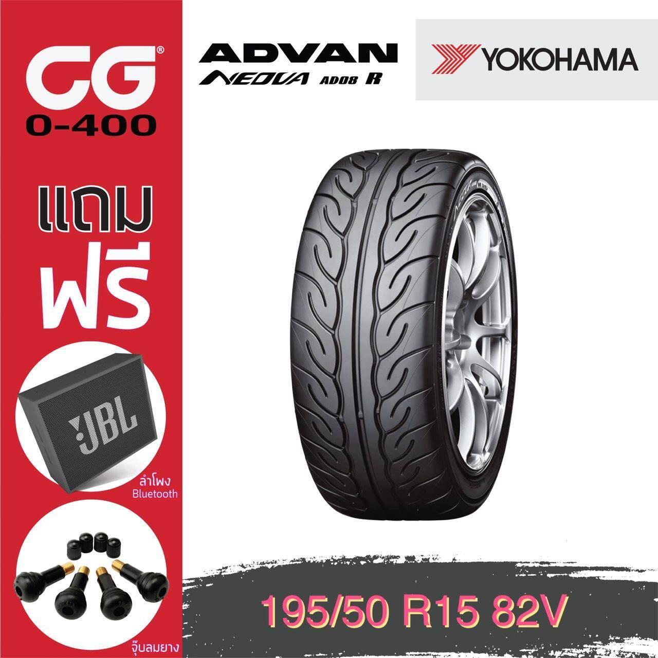 ประกันภัย รถยนต์ แบบ ผ่อน ได้ ปทุมธานี YOKOHAMA ADVAN Neova AD08 R Size 195/50 R15 จำนวน 4 เส้น