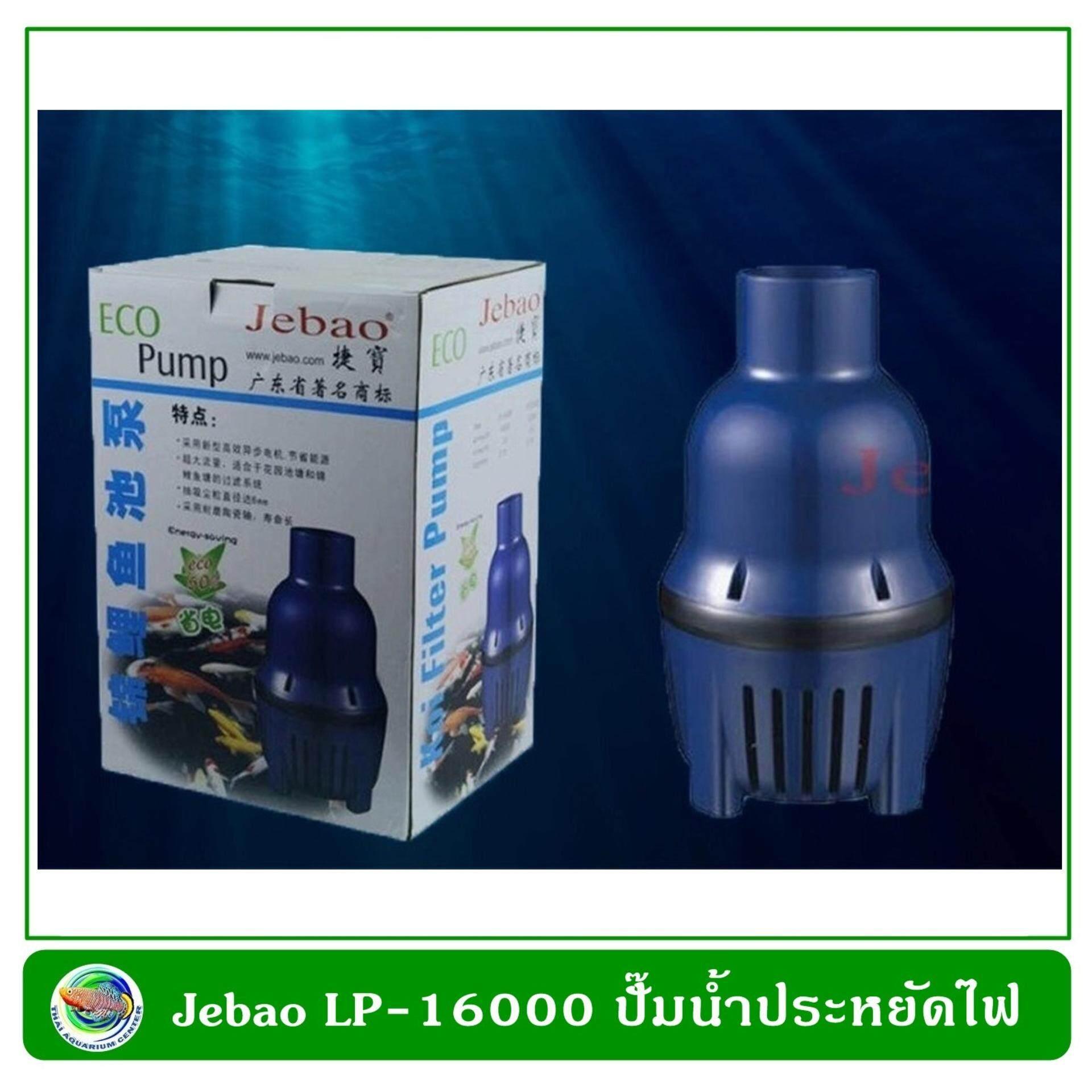 ปั๊มน้ำ ปั๊มแช่ ปั๊มหอยโข่ง Jebao LP-16000 ปั๊มน้ำประหยัดไฟ 100 W ปั๊มน้ำได้ 16,000 L/Hr