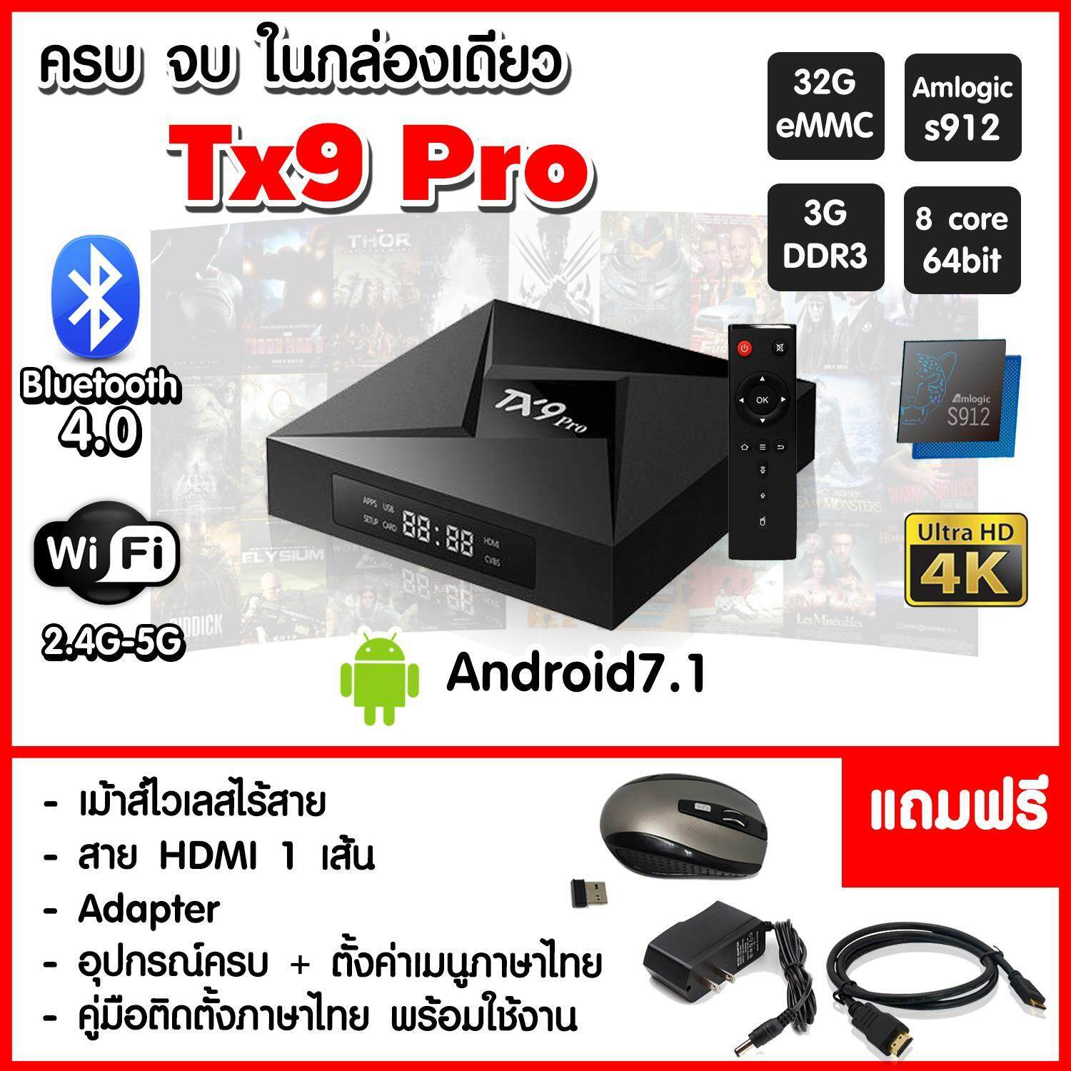 การใช้งาน  พิจิตร ++ฟรี เม้าส์ ไร้สาย/ เร็วแรงทะลุจอ  3GB Ram  32GB Rom Amlogic S912 octa core Android 7.1 tv box bulit in 2.4G+5G+Bluetooth dual wifi 4K player